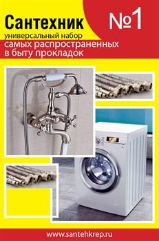 Набор Сантехник №1 (универсальный набор прокладок для быта) - фото 4671