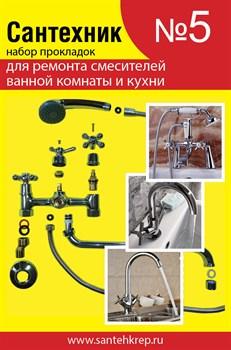 Набор Сантехник №5 (для ремонта импортных смесителей ванной и кухни) - фото 4675