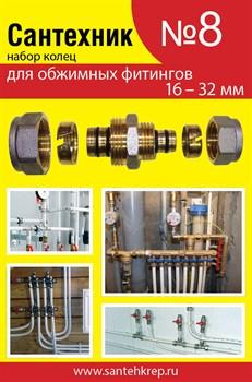 Набор Сантехник №8 (кольца для фитингов  металлопластиковых труб) - фото 4681