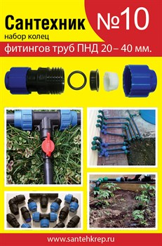 Набор Сантехник №10 (кольца для фитингов труб ПНД 20-40 мм.) - фото 4685