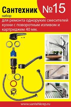 Набор Сантехник №15 (для однорукого кухонного смесителя 40 мм с поворотным носом) - фото 4697