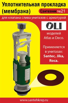 Сантехник №21 силиконовая мембрана арматуры OLI ( применяется в унитазах SANTEC, JIKA, ROCA) - фото 4707