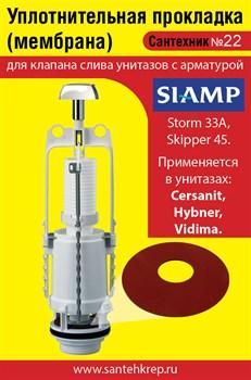 Сантехник №22 силиконовая мембрана арматуры SIAMP ( модель Storm 33A, Skipper 45 для Cersanit, Hybner, Vidima) - фото 4711