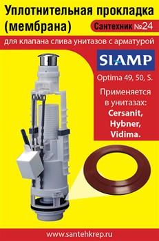 Сантехник №24 силиконовая мембрана арматуры SIAMP( модель Optima 49,50,S для Cersanit, Hybner, Vidima) - фото 4715