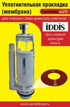 Сантехник №29 силиконовая мембрана арматуры IDDIS (для арматуры типа А) - фото 4725