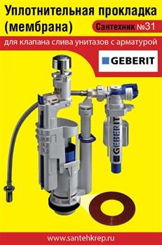 Сантехник №31 силиконовая мембрана арматуры Geberit - фото 4729