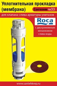 Сантехник №33 силиконовая мембрана арматуры Roca c двухрежимным механизмом слива - фото 4733