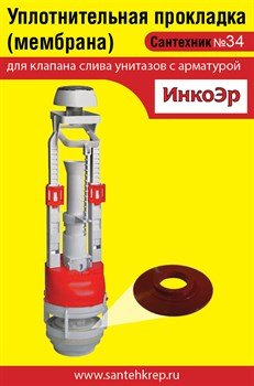 Сантехник №34 силиконовая мембрана арматуры ИнкоЭр - фото 4735