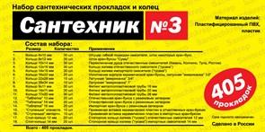 Набор Сантехник №3 в органайзере (405 прокладок и колец 18 видов)
