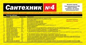 Набор Сантехник №4 в органайзере  (ассортимент плоских и формованных прокладок)