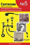 Набор Сантехник №5 (для ремонта импортных смесителей ванной и кухни)