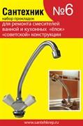 """Набор Сантехник №6 (для ремонта """"советских"""" елок)"""