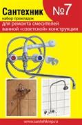 Набор Сантехник №7 (для ремонта российских смесителей ванной комнаты)