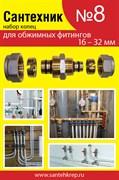 Набор Сантехник №8 (кольца для фитингов  металлопластиковых труб)