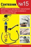 Набор Сантехник №15 (для однорукого кухонного смесителя 40 мм с поворотным носом)
