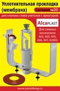 Сантехник №20 силиконовая мембрана арматуры Alcaplast  ( механизмы А02, А03, А05, А06, А 07, А 2000)