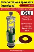 Сантехник №21 силиконовая мембрана арматуры OLI ( применяется в унитазах SANTEC, JIKA, ROCA)
