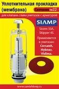 Сантехник №22 силиконовая мембрана арматуры SIAMP ( модель Storm 33A, Skipper 45 для Cersanit, Hybner, Vidima)
