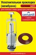 Сантехник №23 силиконовая мембрана арматуры унитазов Cersanit с 1 клавишей слива