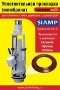 Сантехник №24 силиконовая мембрана арматуры SIAMP( модель Optima 49,50,S для Cersanit, Hybner, Vidima)