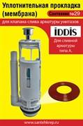 Сантехник №29 силиконовая мембрана арматуры IDDIS (для арматуры типа А)