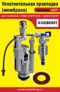 Сантехник №31 силиконовая мембрана арматуры Geberit