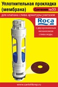 Сантехник №33 силиконовая мембрана арматуры Roca c двухрежимным механизмом слива