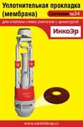 Сантехник №34 силиконовая мембрана арматуры ИнкоЭр